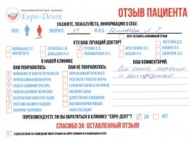 отзыв-пациента5_15-34-54