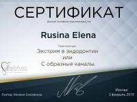 rusina