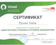 сертификат-русина-воксель.jpeg-scaled