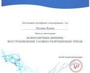 сертификат-русина-scaled