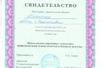 Свидетельство-Тихненко