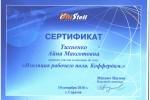 Сертификат-Тихненко2-.jpeg.jpeg