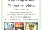 Сертификат-Тихненко3.jpeg